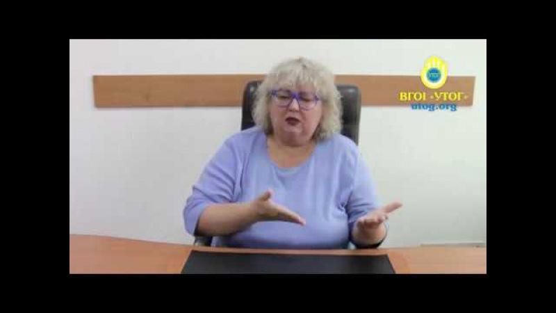 ЗВЕРНЕННЯ голови Українського товариства глухих Ірини Іванівни Чепчиної до чле...