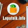 Lopatnik.info - о личных финансах простыми слова