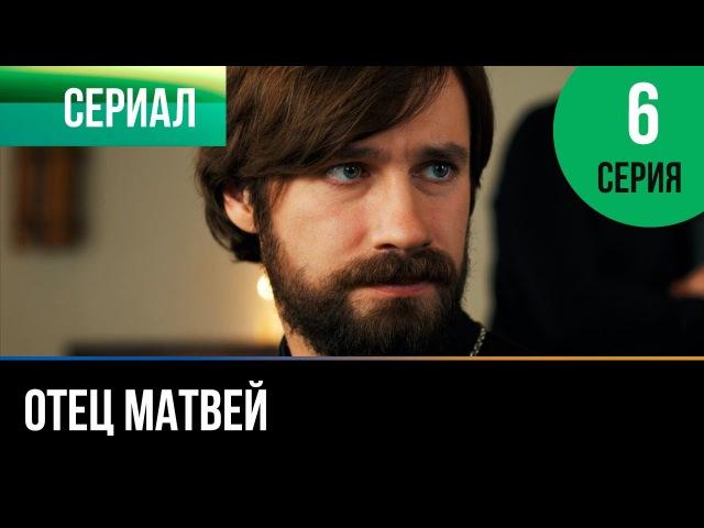 ▶️ Отец Матвей 6 серия Мелодрама Фильмы и сериалы Русские мелодрамы