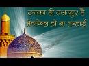 Un ka hi tasawar hai | Best Sufi Qawwali | UNKA HI TASAWWUR HAI MEHFIL HO YA TANHAI