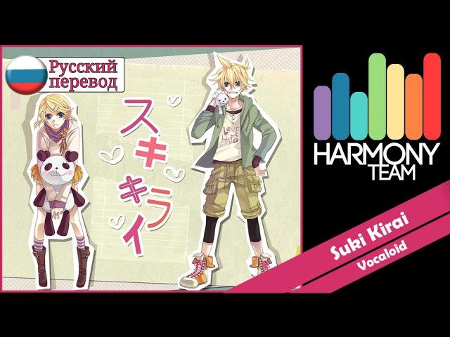 Vocaloid RUS cover Kitsune Len Suki Kirai Harmony Team