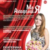 "Электронный журнал ""Моя Академия"""