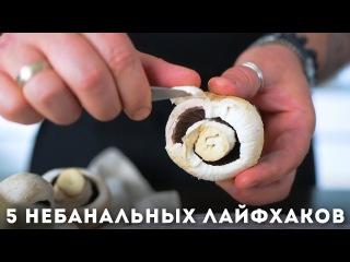 Секреты шефа: 5 небанальных лайфхаков Мужская Кулинария