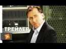 Обмани Меня 2009 Сезон 1 Телевизионный Трейлер 1 Киноклипы Хранилище