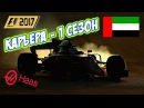 F1 2017 КАРЬЕРА 1 СЕЗОН - АБУ-ДАБИ КВАЛИФИКАЦИЯ 43