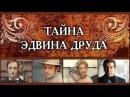 Спектакль Тайна Эдвина Друда 1 с 1980 драма детектив экранизация