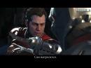 Injustice 2 - Супермен против Дедшота - Intros Clashes rus