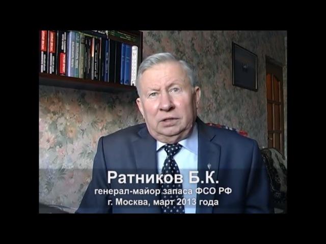 Генерал майор запаса Б К Ратников рассказывает о чудесных способностях Валерия Кустова