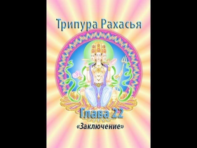 Трипура Рахасья Глава 22 Заключение