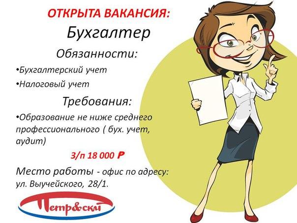 Бухгалтер вакансии истра образец коммерческого предложение на оказание бухгалтерских услуг