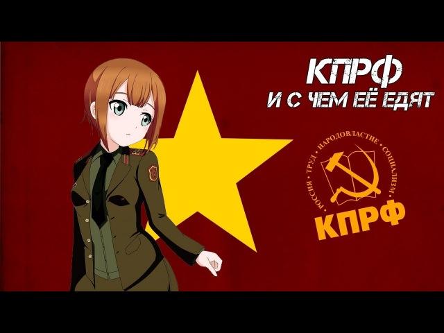 КПРФ и с чем её едят | Коммунисты или нет?