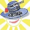 """Горящие туры из Саратова турфирма """"Светлица"""""""
