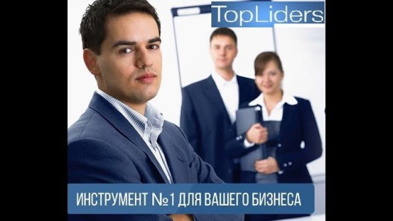 ДЕНЬГИ ВСЕМ Команды TOPLIDERS CLUB и GOLDEN GROUP