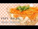 Салат Лисичка с морковью по-корейски / Spicy carrot and chicken salad Foxy