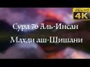 Сура 76 «Аль-Инсан» [Махди аш-Шишани]
