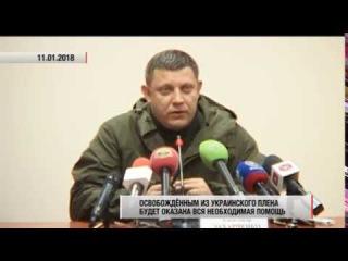 Глава ДНР Александр Захарченко о помощи освобождённым из украинского плена. . Актуально