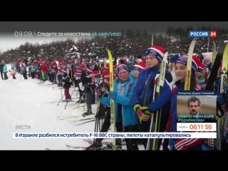 """Более полутора миллионов человек вышли на старт """"Лыжни России"""""""