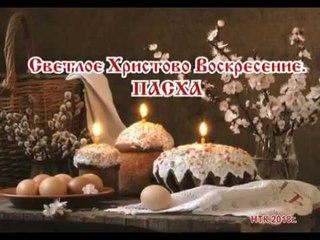 Со светлым праздником Пасхи поздравляет владыка Ефрем жителей ЕАО(РИА Биробиджан)