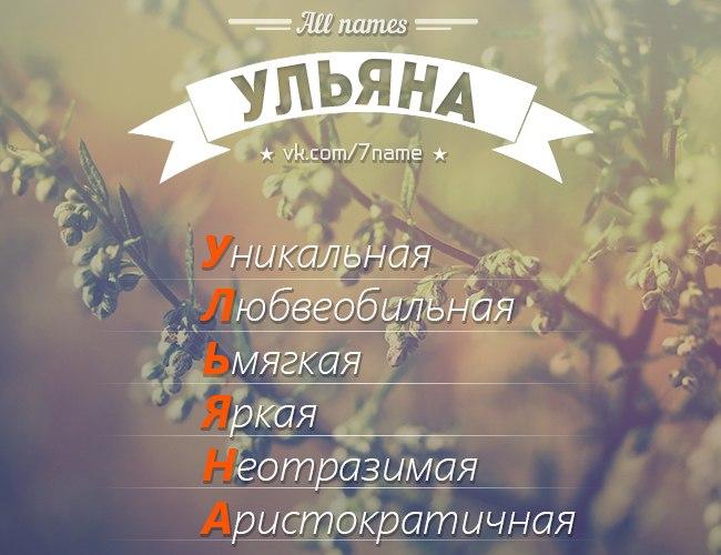 Поздравления с днем рождения по именам ульяна