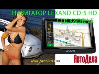 Обзор Lexand Click&Drive CD5 HD – автомобильный навигатор