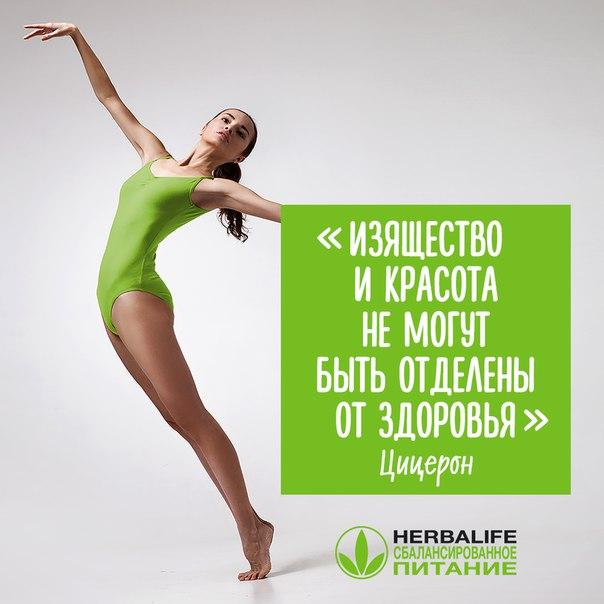 Мотивация Похудение Гербалайф. Снижение веса Herbalife Nutrition
