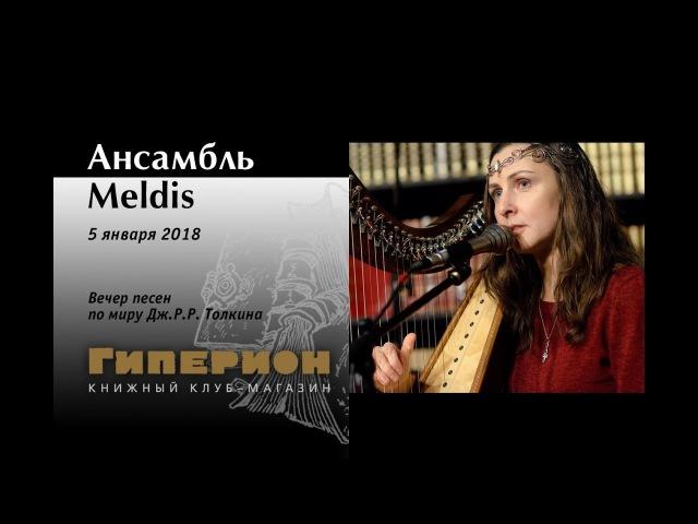 Meldis Гиперион 05 01 18