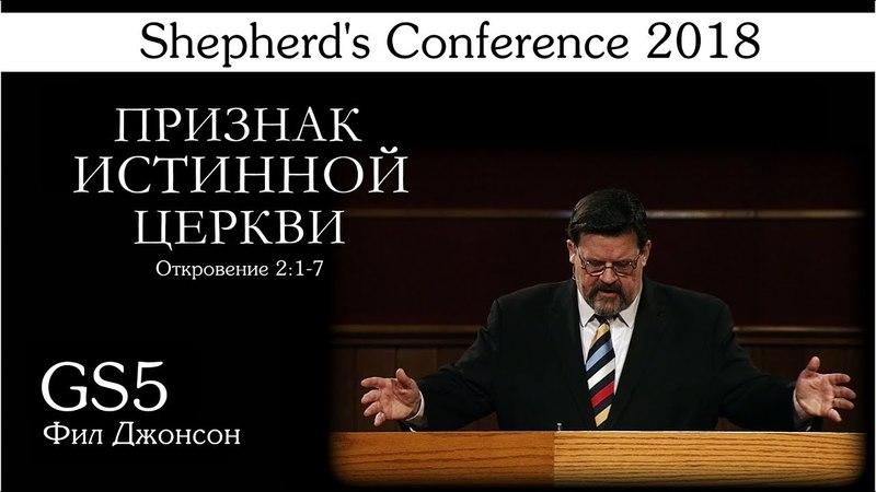 Пасторская конференция 2018 | GS5 | Признак истинной Церкви (Фил Джонсон)