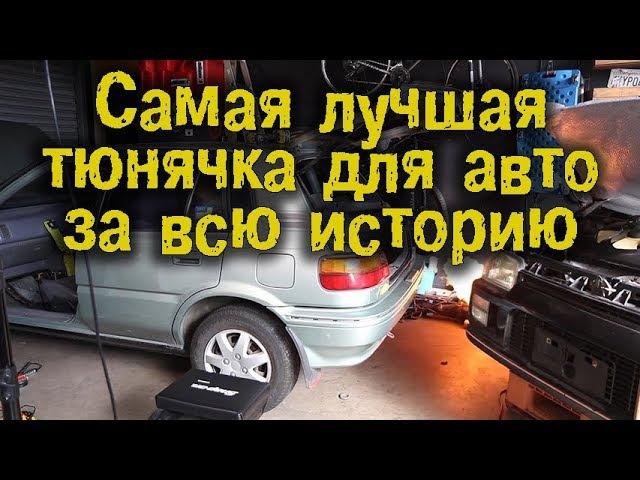 Самая лучшая тюнячка переделка авто за всю историю [BMIRussian]