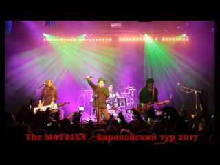 The MATRIXX – Концерты Европейского тура 2017