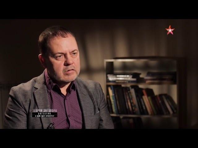Теория заговора Дагестан к вам едет прокурор 2018