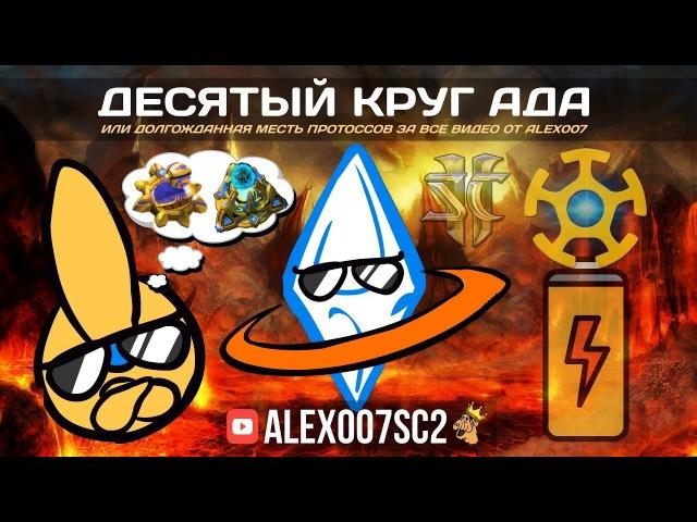 Десятый круг ада Месть протоссов в StarCraft II за видео Alex007