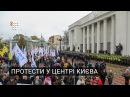 Протести у центрі Києва: перекрито урядовий квартал