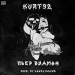 KURT92 - Пьер Вудман