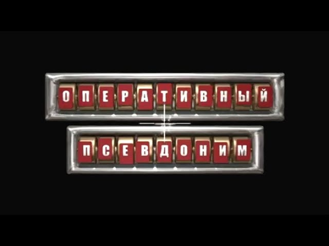 Оперативный псевдоним 1 сезон 1 серия 2003 Боевик детектив криминал @ Русские сериалы