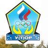 Училище (техникум) олимпийского резерва