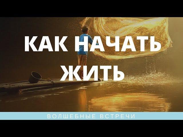 Юилия Карипанова и Любовь Юнгер Как начать жить в повседневной жизни из состоя