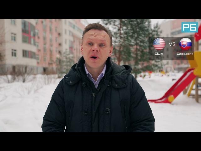 США - Словакия. Прогноз Бадюкова