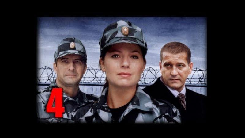 Сериал «Гражданка начальница. Продолжение» - 4 серия (2013) Драма, мелодрама, криминал, детектив.