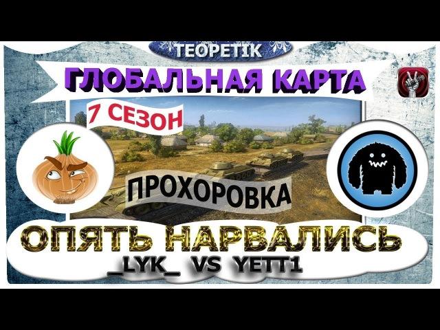 Глобальная карта. 7 сезон. wot. _LYK_ vs YETT1. Карта Прохоровка. Опять нарвались