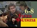 БУХТА ФИЛИППА серии 6 8 Детектив