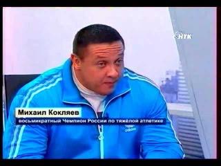 Михаил Кокляев и Гюнтер Шлиеркамп