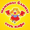Семейное кафе МАМИНЫ БЛИНЫ | Ижевск