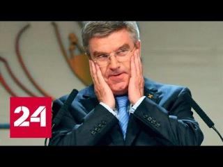 Россия после Олимпиады будет требовать отставки главы МОК Томаса Баха - Россия 24