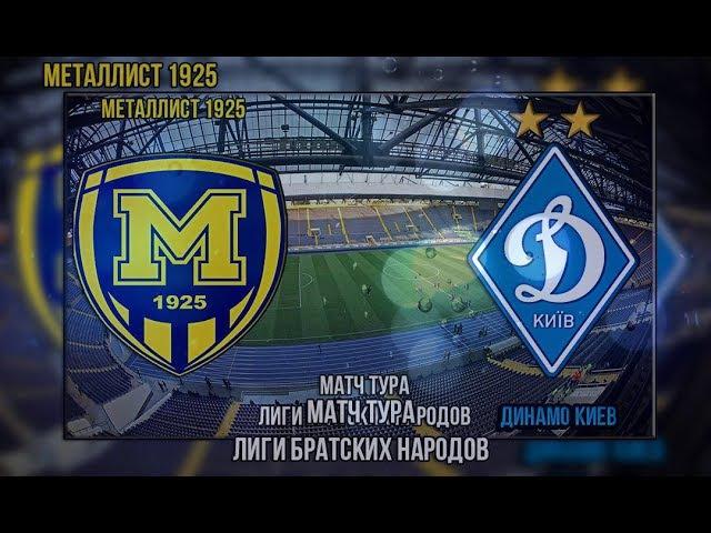 Металлист 1925 - Динамо Киев