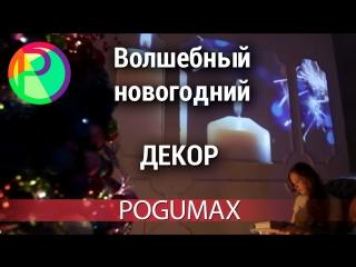 Волшебный новогодний декор POGUMAX Designer