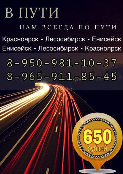 Лесосибирск красноярск пассажирские перевозки прайс на комплектующие к строительному оборудованию