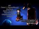 Danganronpa V3 Killing Harmony 27 Вырвавшиеся Сдержанные Внутри Чувства