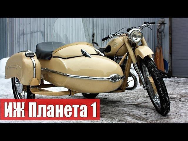 Мотоцикл ИЖ Планета 1 с коляской. Реставрация мотоцикла от мотоателье Ретроцикл