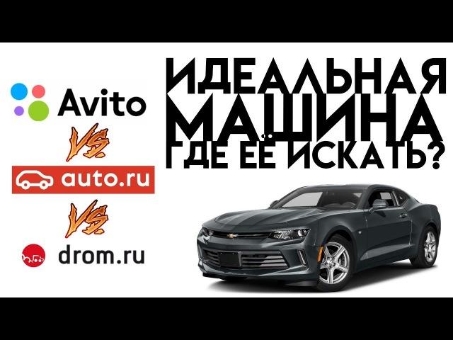 На какой площадке искать авто Авито Авто.ру Дром.ру