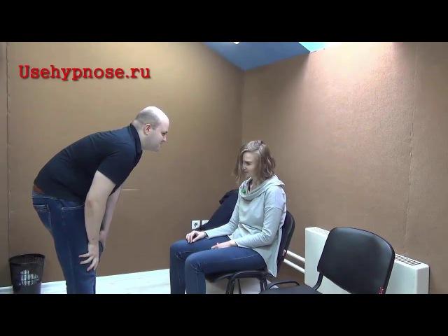 Гипнотические феномены Прилипание к креслу Быстрый гипноз Обучение гипнозу